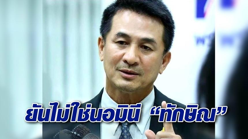 """""""ชลน่าน"""" ประกาศชัด ไม่ใช่นอมินี """"ทักษิณ"""" พร้อมนำทัพเพื่อไทย เน้นลงมือทำทันที่"""