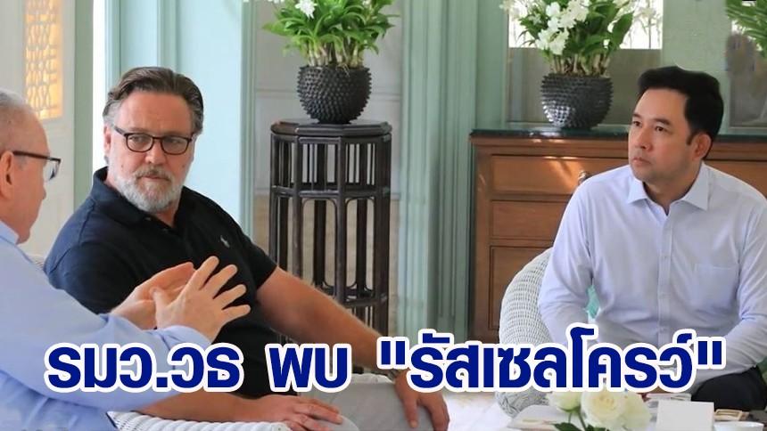 """นายฯ มอบ รมว.วธ พบ """"รัสเซลโครว์"""" ชื่นชมคนไทย-อาหารไทย ย้ำท่องเที่ยวในไทยมีความสุข"""