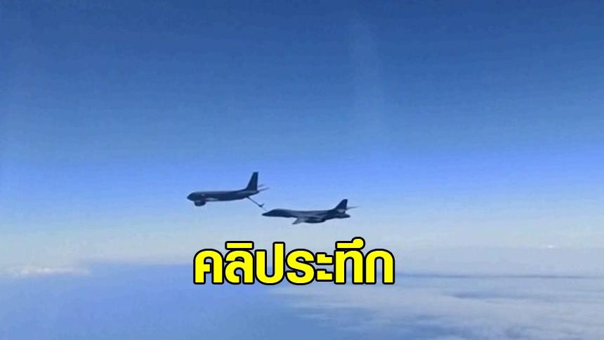 คลิประทึก เครื่องบินรบรัสเซีย ขึ้นประกบเครื่องบินทิ้งระเบิดสหรัฐฯ ล่วงล้ำเหนือทะเลดำ