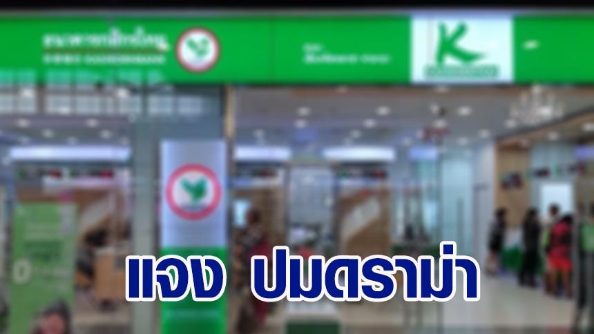 ธ.กสิกรไทย แจง กรณีโฆษณาขายประกัน ชี้โฆษณาก่อนมีข่าวตัดเงิน ขณะนี้ได้ระงับทุกช่องทางแล้ว