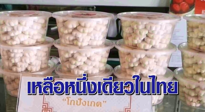 หนึ่งเดียวในไทย! 'ขนมโกปังเกด' เก่าแก่จากอินโดฯ อร่อยนุ่มลิ้น คล้ายขนมผิง