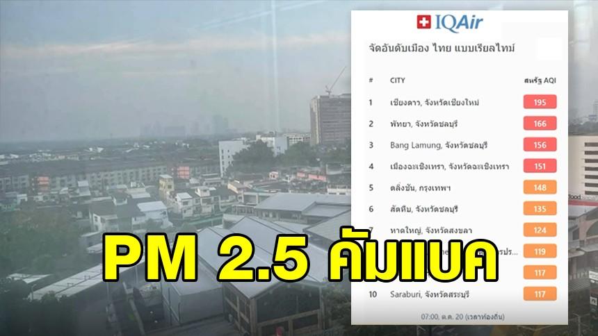 ไม่ใช่หมอก! PM 2.5 คัมแบค กทม.-หลายจังหวัด ค่าฝุ่นพุ่งเกินร้อย