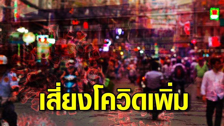 คนไทยร้อยละ 92.4 กังวลเปิดประเทศจังหวัดนำร่อง
