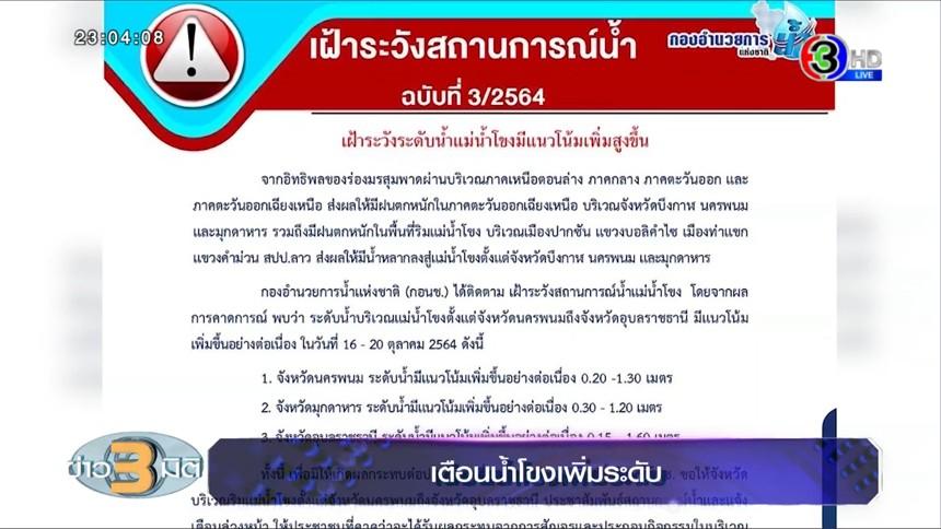 """เตือน """"แม่น้ำโขง"""" ระดับน้ำเพิ่มขึ้น หลังฝนถล่มทั้งไทยและลาว"""