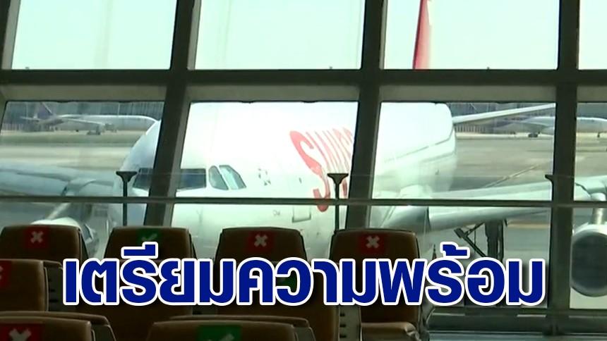 สนามบินสุวรรณภูมิ ซ้อมใหญ่เตรียมรับผู้โดยสาร พร้อมเปิดประเทศ 1 พ.ย.นี้