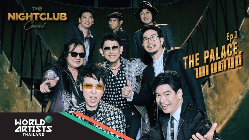 'ปุ๊ อัญชลี - จิ๊บ วสุ' ชวนสนุกไปกับ The Night Club Concert : EP.1 The Palace