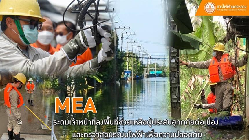 MEA ระดมเจ้าหน้าที่ลงพื้นที่ช่วยเหลือผู้ประสบอุทกภัยต่อเนื่อง และตรวจสอบระบบไฟฟ้าเพื่อความปลอดภัย