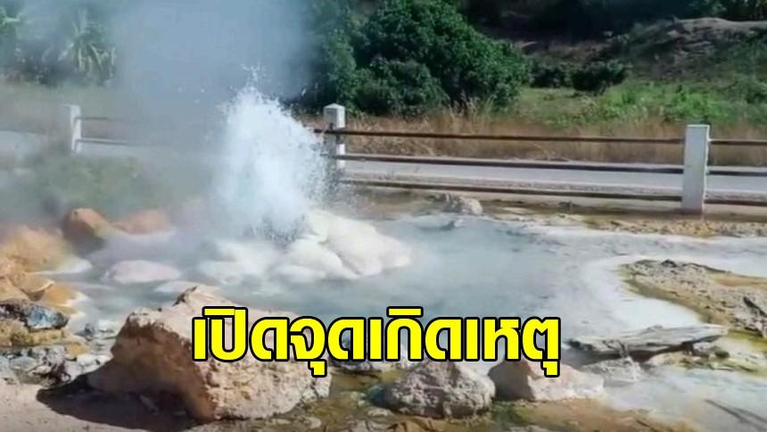เปิดจุดเกิดเหตุ บ่อน้ำพุร้อน อ.ปาย หลังสื่อนอกตีข่าว แม่ชาวรัสเซียโวยลูก 7 ขวบพลัดตก