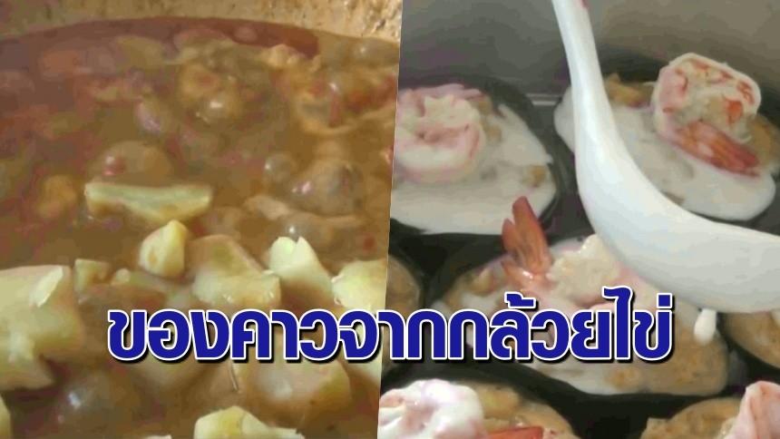 'กล้วยไข่' ของดีกำแพงเพชร สู่อาหารคาวหลายเมนู ชิมแล้วยกนิ้ว อร่อยทุกอย่าง