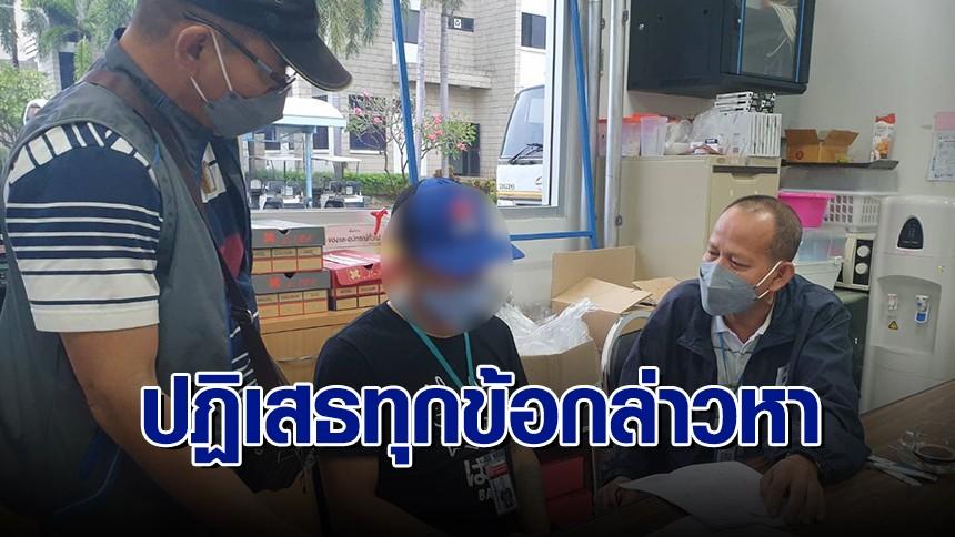 บุกรวบแก๊งตำรวจปลอม ขังสาวในกรงหมา อ้างจับยา ขู่เรียกทรัพย์