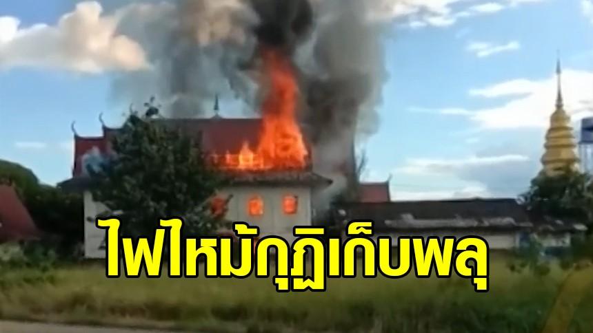 เพลิงไหม้กุฏิเก่าวัด ใช้เก็บพลุงานยี่เป็ง เกิดระเบิดไฟลุกสนั่น