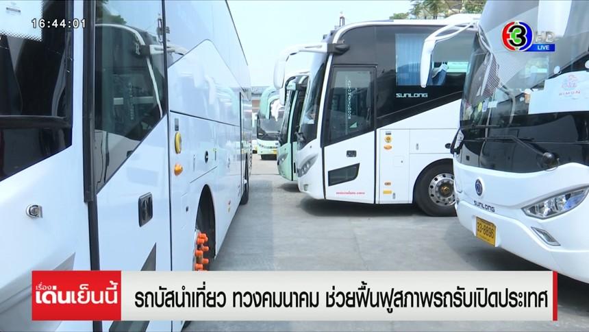 รถบัสนำเที่ยว ทวงคำตอบคมนาคม ช่วยฟื้นฟูสภาพรถ รับเปิดประเทศ