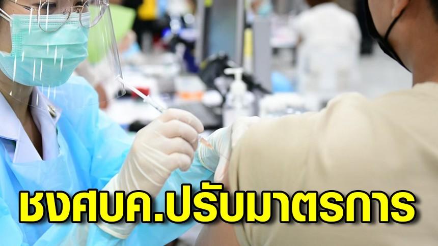 คมนาคม ชง ศบค. ปรับมาตรการ คนไทยเดินทางต้องฉีด 2 เข็ม เดินทางท่องเที่ยวในไทยได้