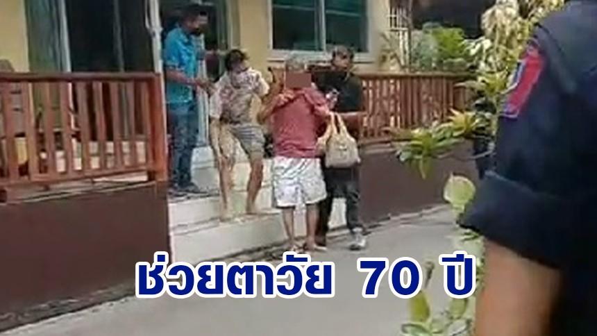 ช่วยได้แล้ว !! ตาวัย 70 ปี ถูกจี้เป็นตัวประกัน ตร.ใช้ปืนไฟฟ้า ยิงระงับเหตุ ช่วยตัวประกันปลอดภัย