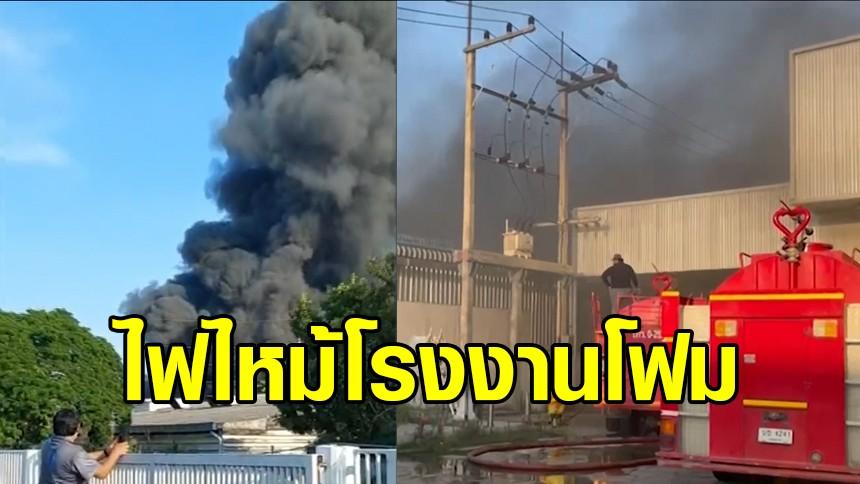 ไฟไหม้โรงงานโฟม นิคมนวนคร เสียหายไม่ต่ำกว่า 100 ล้านบาท