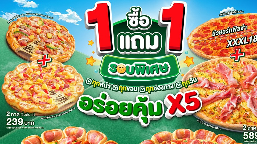 รายชื่อผู้โชคดีได้รับพิซซ่า (1แถม1) โดย The Pizza Company จากรายการเรื่องเล่าเช้านี้