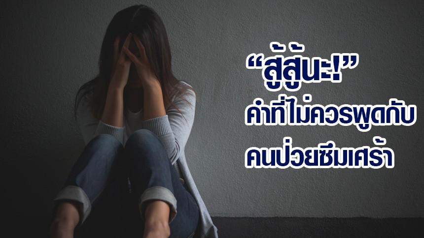 สู้สู้นะ! คำที่ไม่ควรพูดกับคนป่วยซึมเศร้า