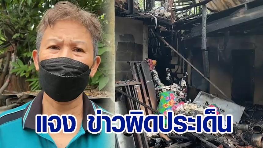 เจ้าของบ้านไฟไหม้ชัยภูมิ ชี้ข่าวผิดประเด็น แจงเหตุมาจากไฟฟ้าลัดวงจร ไม่ได้เกิดจากการชาร์จโทรศัพท์