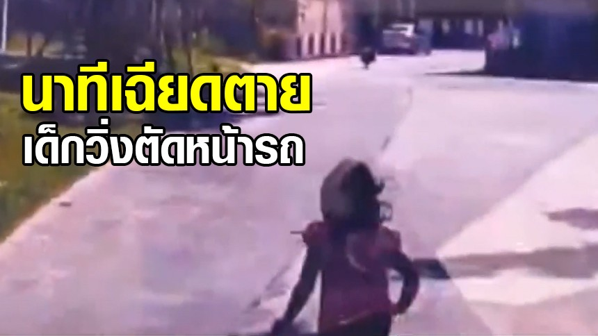 นาทีเฉียดตาย ด.ญ.วัย 4 ขวบ วิ่งตัดหน้ารถ โชคดีตรงเนินลูกระนาด คนขับเบรคทัน