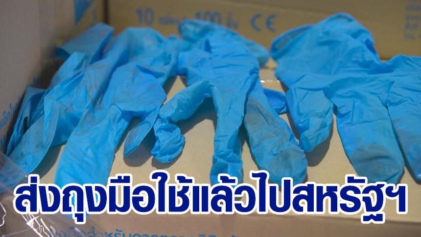 CNN ตีข่าว ไทยส่งถุงมือยางใช้แล้ว กว่า 80 ล้านชิ้น เข้าสหรัฐฯ