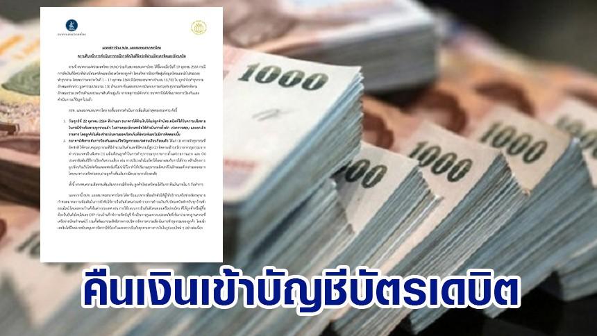 แบงก์ชาติ-ส.ธนาคารไทย แจง คืนเงินเข้าบัญชีบัตรเดบิตลูกค้า ครบทุกรายแล้ว