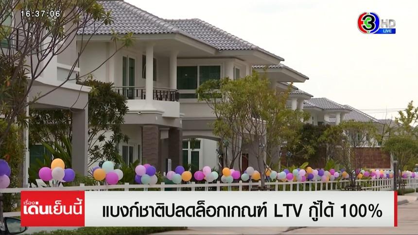 แบงก์ชาติปลดล็อกเกณฑ์ LTV สินเชื่อที่อยู่อาศัย กู้ได้ 100%