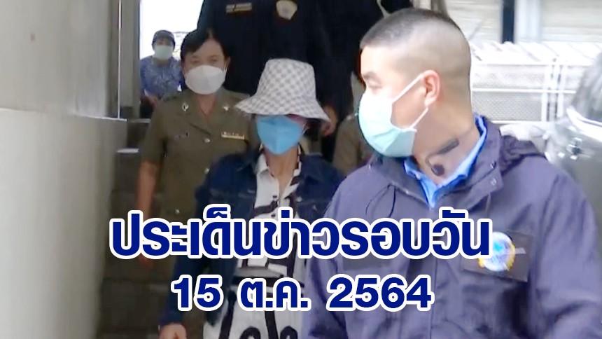 """ประเด็นข่าวรอบวัน 15 ต.ค.2564 - """"ซ้อปลา"""" นอนคุก ศาลไม่ให้ประกัน เกรงหลบหนี"""