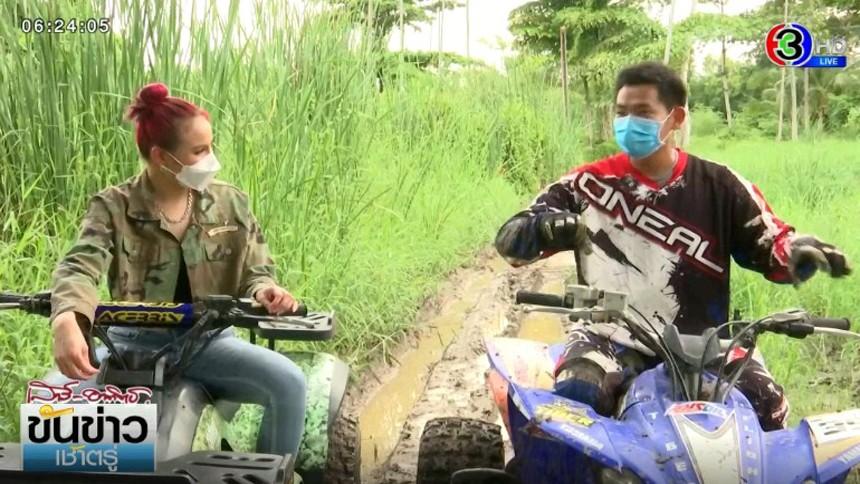 โบตั๋นเช็คอิน 'Bangkok ATV Adventures' ขี่รถ ATV ใน กทม. ตามกระแส 'ลิซ่า'