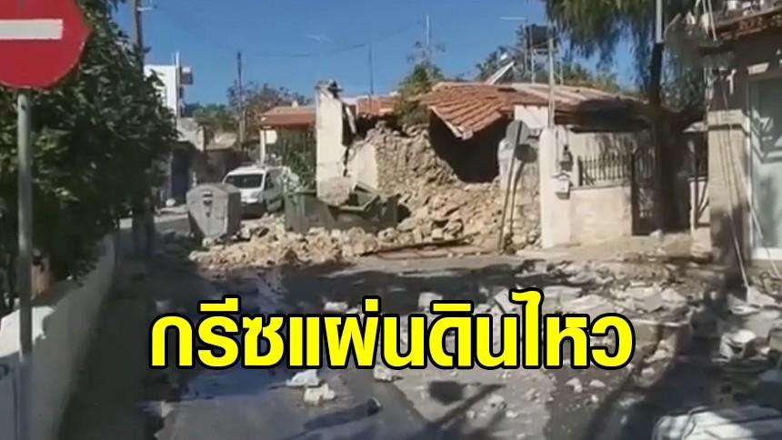 กรีซเจอแผ่นดินไหวครั้งที่ 3 ในรอบไม่ถึงเดือน รู้สึกได้ไกลถึงอิสราเอล
