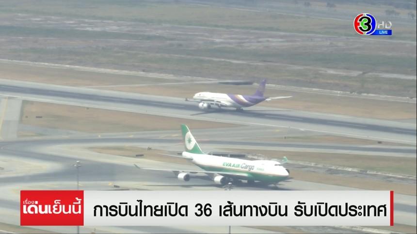 การบินไทย เปิด 36 เส้นทาง รับเปิดประเทศ - เกาะบาหลี เปิดวันแรกเงียบเหงา