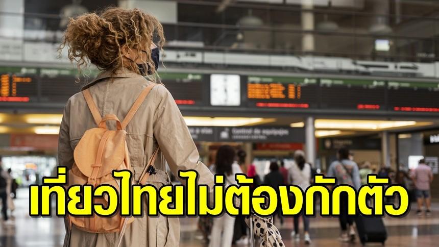 ททท. เปิดเงื่อนไขเข้าประเทศ 3 ระยะ ย้ำประเทศที่เข้าไทยไม่ต้องกักตัว จะทบทวนใหม่ทุก 2 สัปดาห์