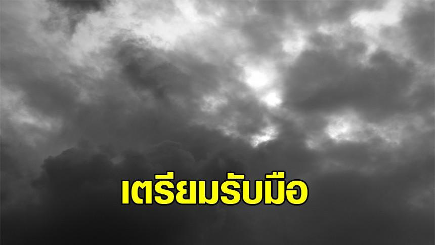 พยากรณ์อากาศวันนี้ เหนือ-อีสาน-กลาง-ตะวันออก รับมือฝนเพิ่ม และตกหนักบางแห่ง
