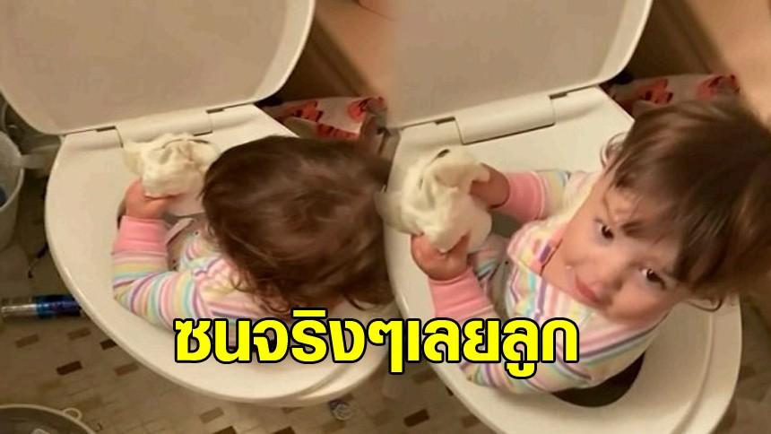 คุณแม่ปวดหัว ลูกสาวตัวน้อยสุดซน ลงไปนั่งเล่นในชักโครก