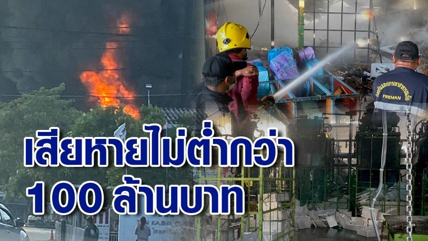 เหตุไฟไหม้โรงงานโฟม ในนิคมนวนครปทุมฯ คาดเสียหายไม่ต่ำกว่า 100 ล้าน