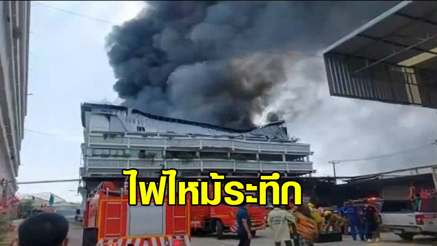 ไฟไหม้โรงงาน ผลิตเฟอร์นิเจอร์ร้านเสริมสวย ควบคุมเพลิงนานเกือบ 2 ชม.จึงสงบ