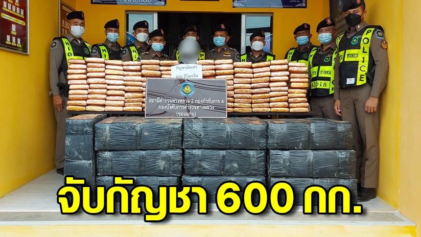 รวบเอเยนต์ค้ายา ขนกัญชา 600 กก. ส่งในพื้นที่เพชรบูรณ์