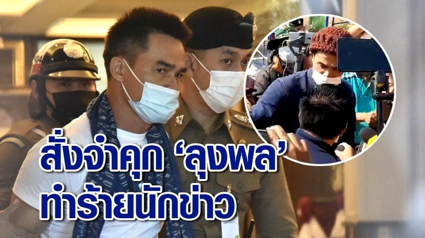 ศาลสั่งจำคุก 'ลุงพล' 2 เดือน ปรับ 1 หมื่น ทำร้ายนักข่าว รับสารภาพลดโทษกึ่งหนึ่ง