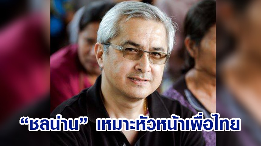 """""""ก่อแก้ว"""" ชม """"ชลน่าน"""" เหมาะนั่งหัวหน้าเพื่อไทย เสียดาย """"สมพงษ์"""" เปิดทางคนรุ่นใหม่"""