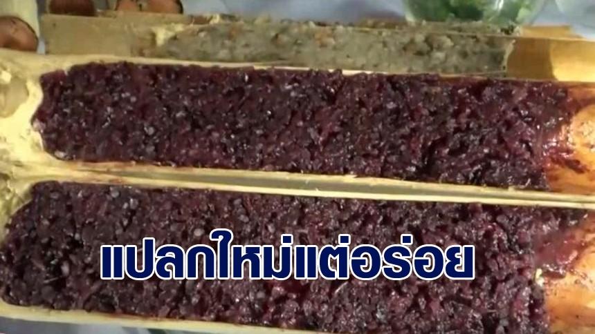'ข้าวหลาม' หมูย่าง-ปลากะพง เมนูอร่อย ที่ตรัง