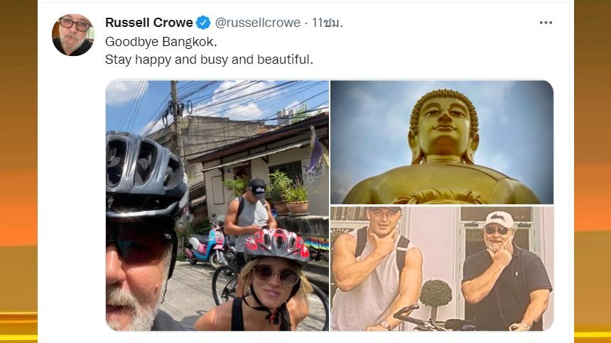 บ๊ายบายแบงค็อก! 'รัสเซล โครว์' ทวีตอำลา กทม. ขอให้มีความสุข คึกคัก และสวยงามต่อไป