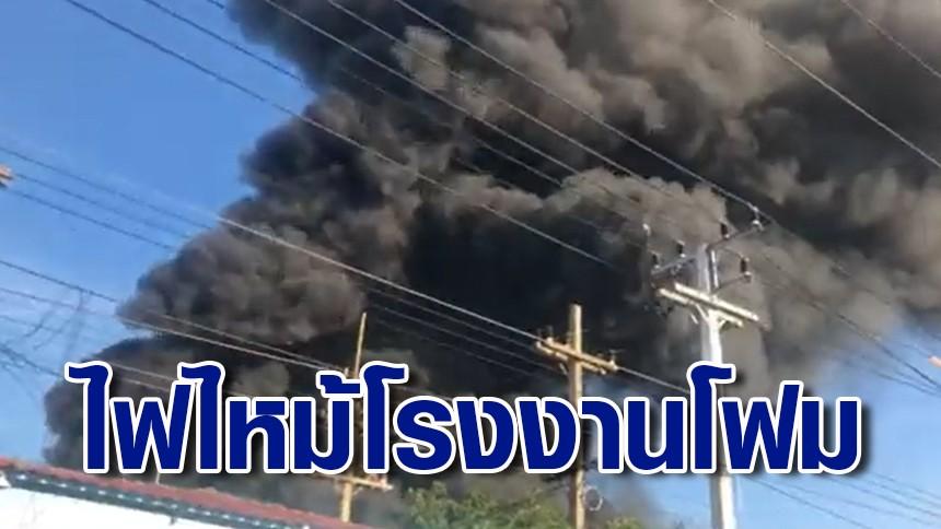 ด่วน! เกิดเหตุไฟไหม้โรงงานผลิตโฟม ในอุตสาหกรรมนวนคร ปทุมฯ จนท.อยู่ระหว่างคุมเพลิง