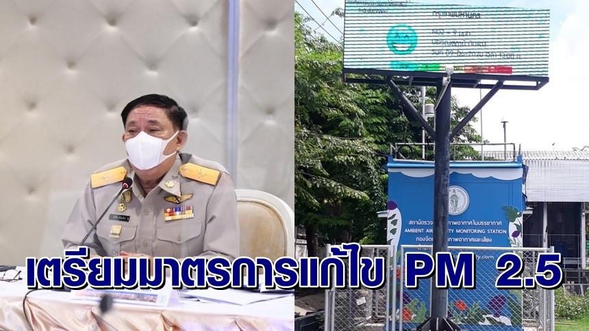 ผู้ว่าฯ กทม. เตรียมมาตรการแก้ไข PM 2.5 พร้อมวอนปชช.ลดกิจกรรมก่อให้เกิดฝุ่น