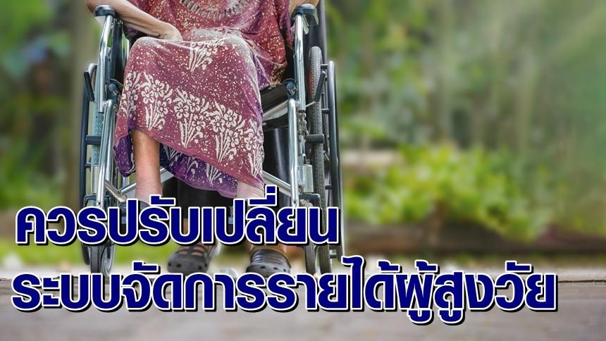'สถาบันป๋วย อึ๊งภากรณ์' เผยวิจัย ระบบจัดการรายได้ผู้สูงอายุไทย ไม่เพียงพอดำรงชีพ ไร้หน่วยงานจัดการเป็นระบบ
