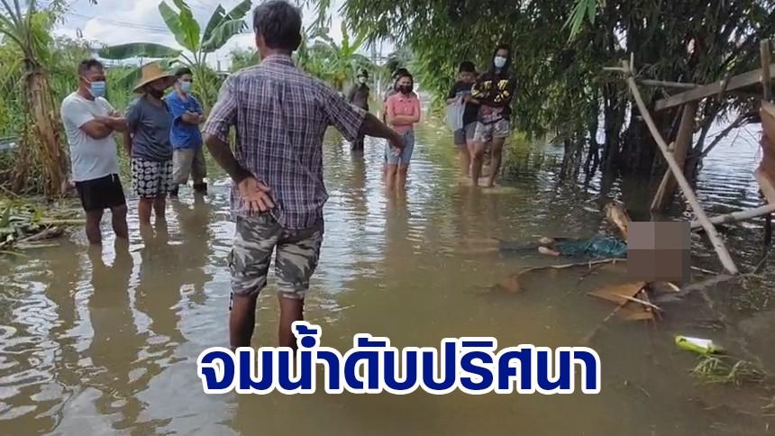 ชายเดินมารับของแจกน้ำท่วม จมน้ำดับปริศนา คาดเป็นลมจมน้ำ