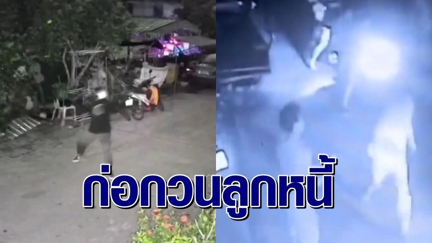 แก๊งเงินกู้โหด ยกพวกปาระเบิดปิงปองก่อกวนหน้าบ้าน ลูกหนี้แจ้งความคดีไม่คืบ