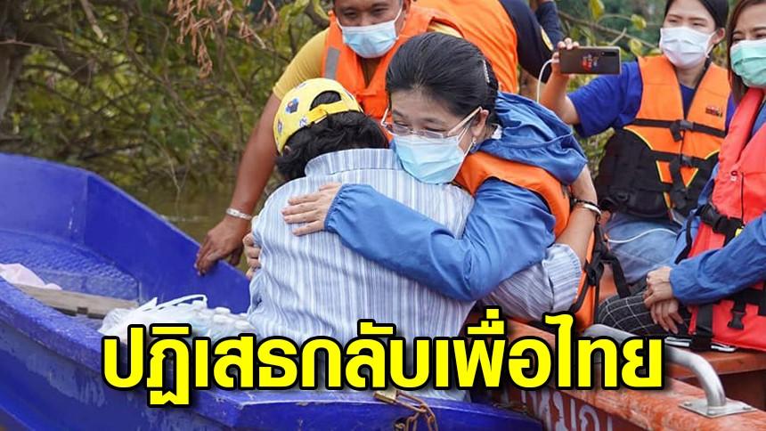 """""""หญิงหน่อย"""" ปฏิเสธกลับเพื่อไทย ขอแก้ปัญหาน้ำท่วมช่วยชาวบ้าน"""