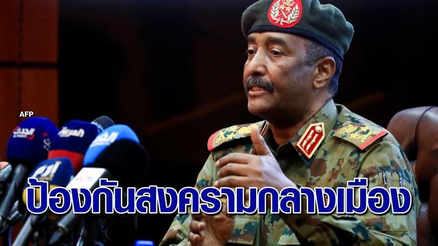 """'ผู้นำรัฐประหารซูดาน' อ้างเข้ายึดอำนาจ """"เพื่อป้องกันสงครามกลางเมือง"""""""