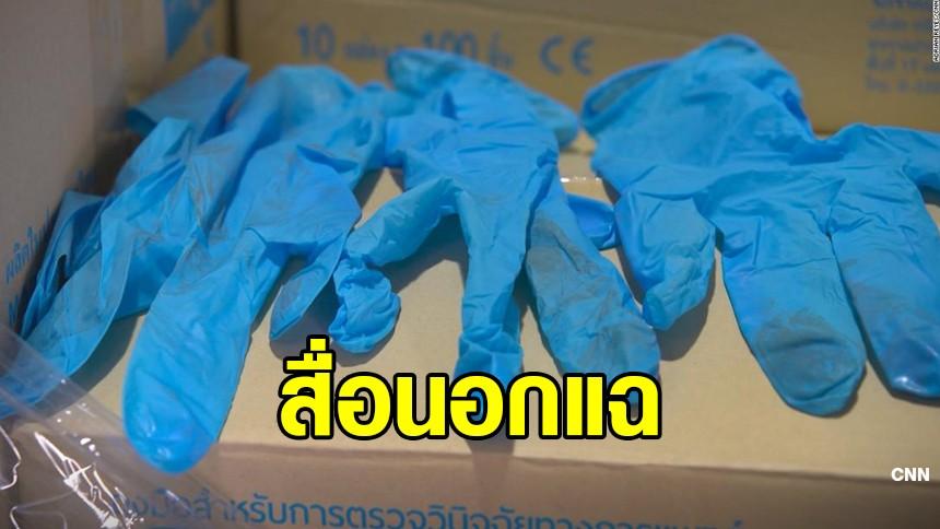 สื่อนอกแฉ ถุงมือยางใช้แล้ว ถูกส่งจากไทยไปสหรัฐฯ พบเป็นบริษัทเคยมีข่าวถูกจับแล้ว