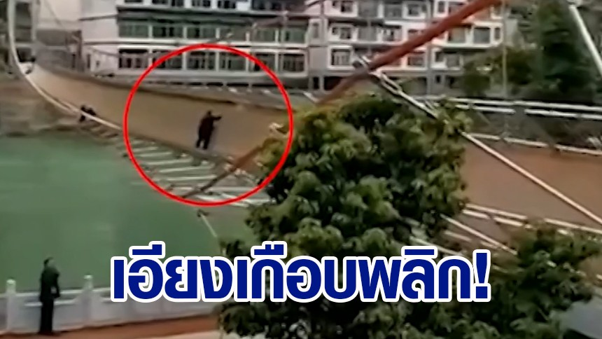 จีนระทึกอีก สะพานแขวนข้ามแม่น้ำ เอียง 90 องศา ผู้เคราะห์ร้ายต้องไต่เอาชีวิตรอด