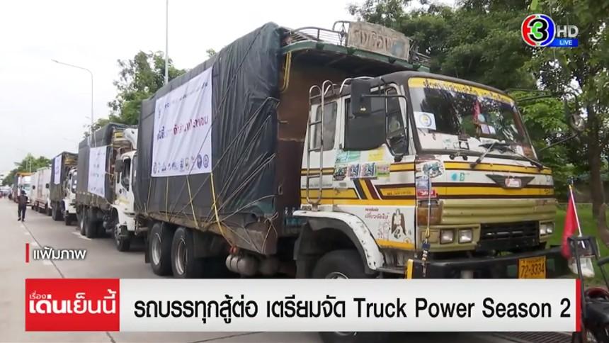 รถบรรทุกสู้ต่อ เตรียมจัด Truck Power Season 2  หลัง กบง.ไม่ตรึงราคาดีเซล
